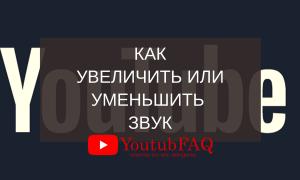 Как увеличить или уменьшить звук в YouTube