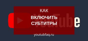 Настройка субтитров на YouTube