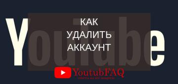 Как удалить аккаунт в YouTube