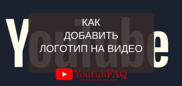 Как добавить логотип на видео в YouTube