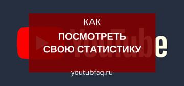 Как смотреть свою статистику на YouTube