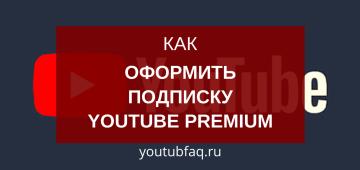 Как подключить YouTube Premium