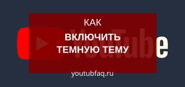 Как включить темную тему в YouTube
