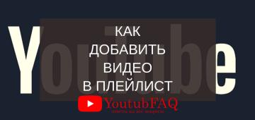 Как добавить видео в плейлист на YouTube