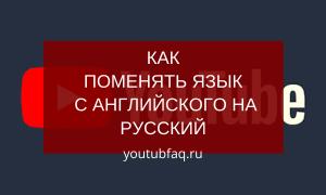 Как поменять язык на YouTube с английского на русский