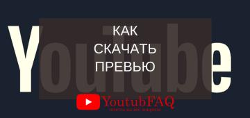 Как скачать превью с видео YouTube