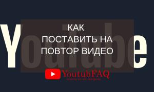 Как поставить на повтор видео в Ютубе