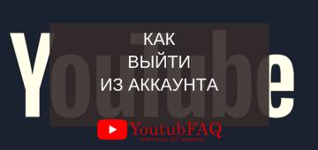 Как выйти из аккаунта YouTube
