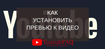 Как поставить картинку для видео в YouTube