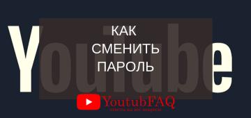 Как изменить пароль на YouTube