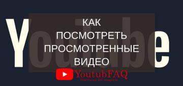 Как найти просмотренные видео в YouTube