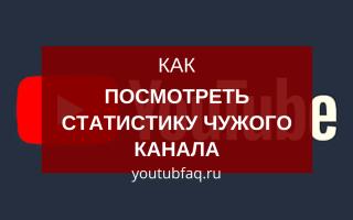 Как посмотреть статистику чужого канала на YouTube