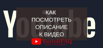 Как посмотреть описание на Youtube