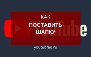 Как изменить шапку на канале Ютуб