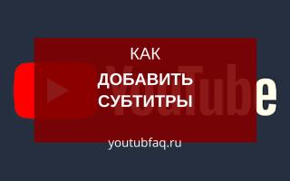 Как добавить субтитры в YouTube к своему видео