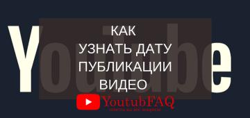 Как узнать дату публикации видео на YouTube