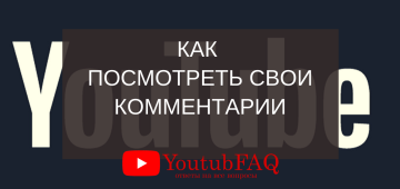 Как найти все свои комментарии в YouTube