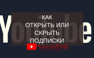 Как открыть или скрыть подписки в YouTube