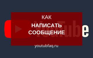 Как написать сообщение в YouTube