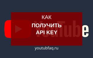 Как создать Api Key YouTube