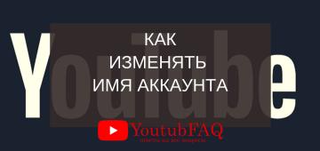 Как поменять имя аккаунту на YouTube