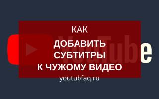 Как добавить свои субтитры на Youtube к чужому видео