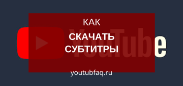 Как сохранить субтитры с YouTube