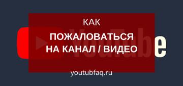 Как пожаловаться на YouTube