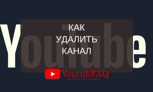 Как удалить канал на YouTube