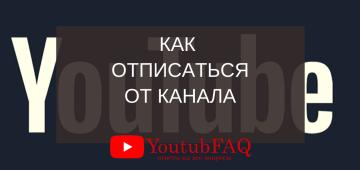 Как отписаться от канала в Youtube