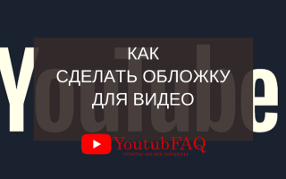 Как сделать превью для видео на YouTube