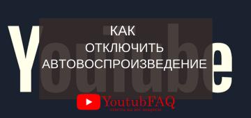 Как отключить автовоспроизведение видео в Youtube
