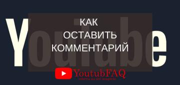 Как написать комментарий в YouTube