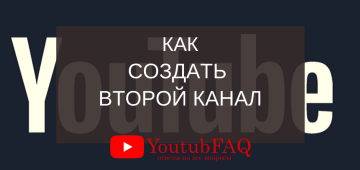 Как добавить второй канал на YouTube