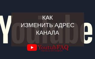 Как изменить адрес канала на YouTube