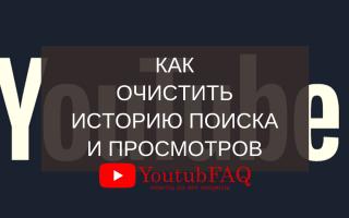 Как очистить историю поиска и просмотров в YouTube