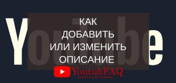 Как добавить или изменить описание канала в YouTube