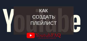 Как сделать плейлист на YouTube