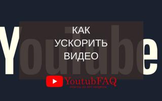 Как увеличить или замедлить скорость видео на YouTube